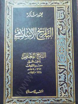 Photo of كتاب وادي النيل مصر والسودان PDF