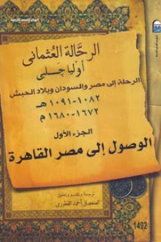 Photo of كتاب رحلة الى مصر والسودان والحبش PDF