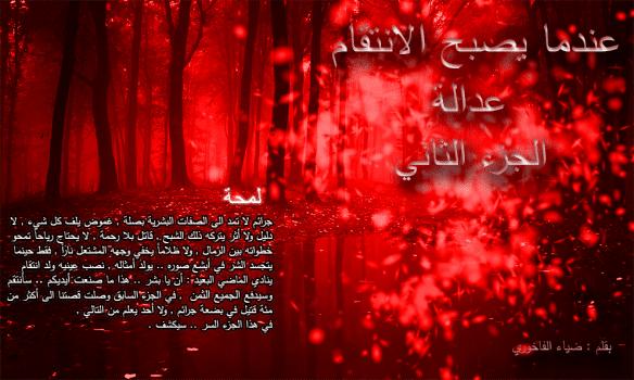 Photo of رواية عندما يصبح الانتقام عدالة الجزء الثاني PDF