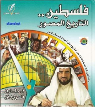 Photo of كتاب فلسطين التاريخ المصور PDF