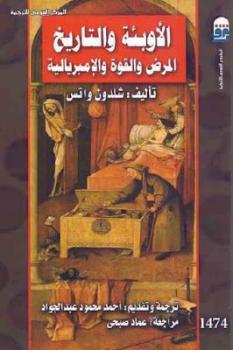 Photo of كتاب الأوبئة والتاريخ المرض والقوة والإمبريالية PDF