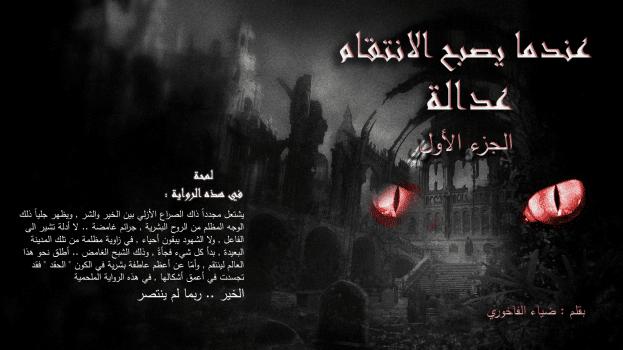 Photo of رواية عندما يصبح الانتقام عدالة الجزء الأول PDF