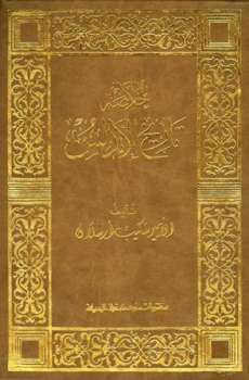 Photo of كتاب خلاصة تاريخ الاندلس PDF
