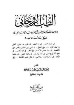 Photo of كتاب الطب الروحاني PDF