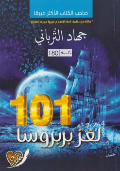 Photo of رواية لغز بربروسا 101 PDF