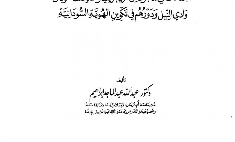 Photo of كتاب جماعات غرب افريقيا PDF