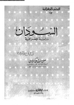 Photo of كتاب السودان دراسة جغرافية PDF
