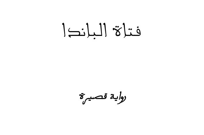 Photo of رواية فتاة الباندا PDF