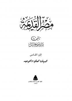 Photo of كتاب موسوعة مصر القديمة ج5 PDF