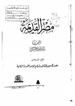 Photo of كتاب موسوعة مصر القديمة ج6 PDF