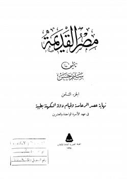 Photo of كتاب موسوعة مصر القديمة ج8 PDF