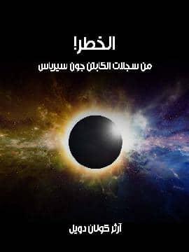 Photo of قصة الخطر PDF