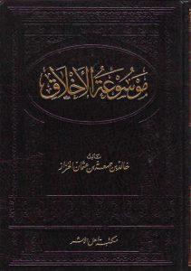 Photo of كتاب موسوعة الأخلاق PDF