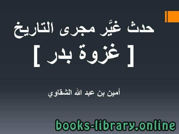 Photo of كتاب حدث غير مجري التاريخ غزوة بدر PDF