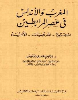 Photo of كتاب المغرب والأندلس في عصر المرابطين PDF