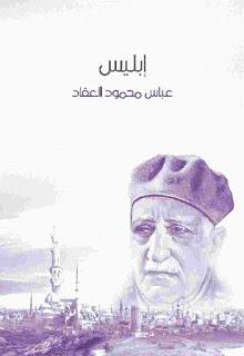 Photo of كتاب ابليس PDF للعقاد