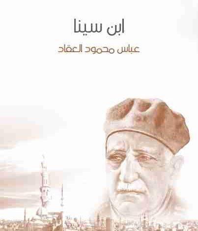 Photo of كتاب ابن سينا PDF