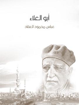 Photo of كتاب أبو العلاء PDF