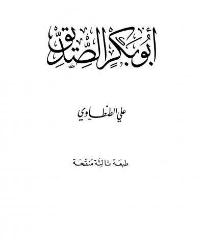Photo of كتاب أبو بكر الصديق PDF