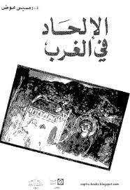 Photo of كتاب الإلحاد في الغرب PDF