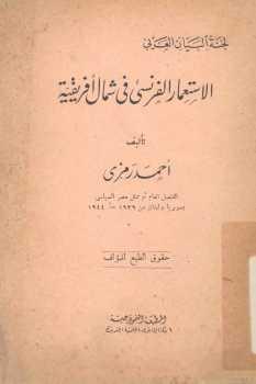 Photo of كتاب الإستعمار الفرنسي PDF