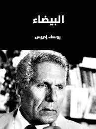 Photo of كتاب البيضاء PDF للكاتب يوسف إدريس