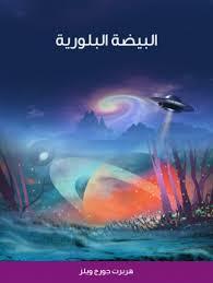 Photo of كتاب البيضة البلورية PDF