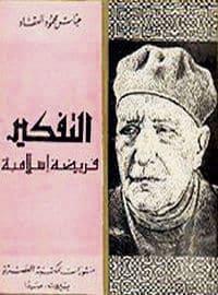 Photo of كتاب التفكير فريضة اسلامية PDF
