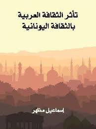 Photo of كتاب تأثر الثقافة العربية بالثقافة اليونانية PDF