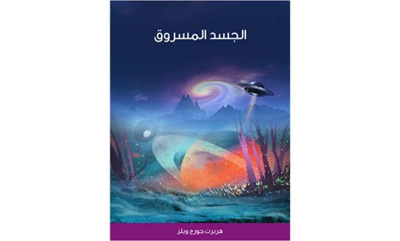 Photo of كتاب الجسد المسروق PDF
