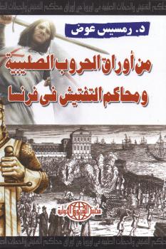 Photo of كتاب من أوراق الحروب الصليبية PDF
