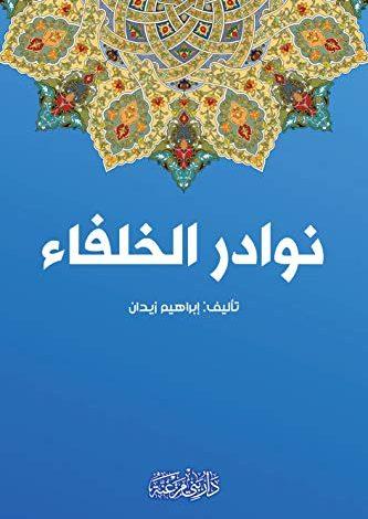 Photo of كتاب نوادر الخلفاء PDF