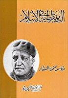 Photo of كتاب الديمقراطية في الاسلام PDF