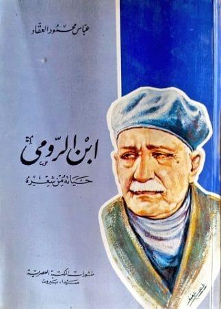 Photo of كتاب ابن الرومي PDF للعقاد