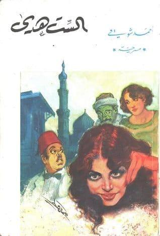 Photo of كتاب الست هدى PDF