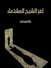 Photo of كتاب لغز الشبح المشتعل PDF