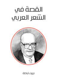 Photo of كتاب القصة في الشعر العربي PDF