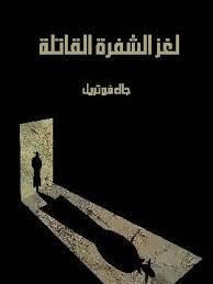 Photo of كتاب لغز الشفرة القاتلة PDF