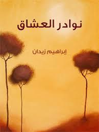 Photo of كتاب نوادر العشاق PDF