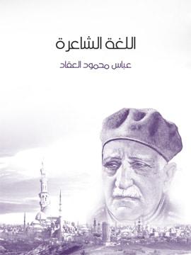 Photo of كتاب اللغة الشاعرة PDF