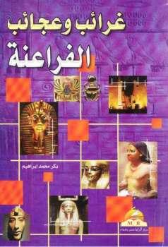 Photo of كتاب غرائب وعجائب الفراعنة PDF