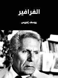 Photo of كتاب الفرافير PDF للكاتب يوسف إدريس