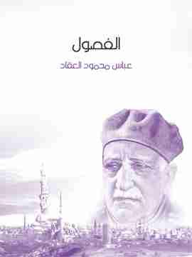Photo of كتاب الفصول PDF