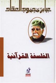 Photo of كتاب الفلسفة القرآنية PDF