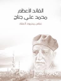 Photo of كتاب القائد الأعظم محمد علي جناح PDF