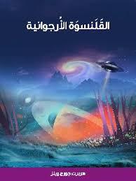 Photo of كتاب القلنسوة الأرجوانية PDF