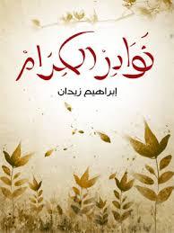 Photo of كتاب نوادر الكرام PDF