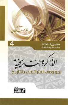 Photo of كتاب الذاكرة التاريخية PDF