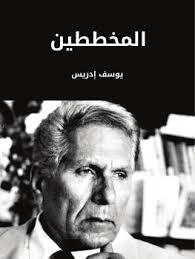 Photo of كتاب المخططين PDF للكاتب يوسف إدريس