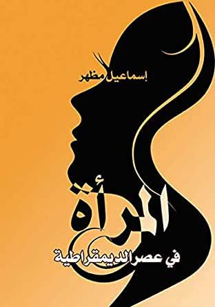 Photo of كتاب المرأة في عصر الديمقراطية PDF